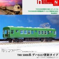 TKK 5000系 デハ5117更新タイプ  Nゲージボディ未塗装組立キット