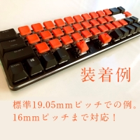 薙刀式3Dキーキャップ【MX】【狭ピッチ16mm用】標準36個セット