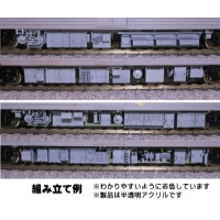 【HOゲージ】1/80一畑電車1000系風な床下機器