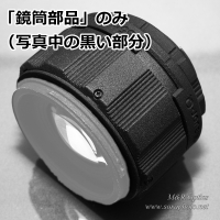 Primo-Miauor-Q 85mm 1:3.2 (鏡筒) [MROL-DG-01F]