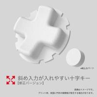 【修正版】ファイティングコマンダー 斜め入力対策十字キー(ナイロン素材用)