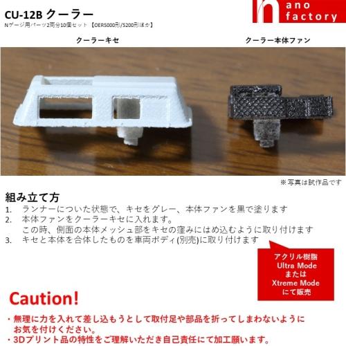 CU-12B クーラー Nゲージ用パーツ2両分10個セット 【OER5000形/5200形ほか】