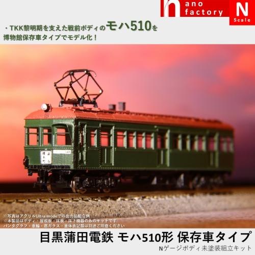 目黒蒲田電鉄 モハ510形 保存車タイプ Nゲージボディ未塗装組立キット