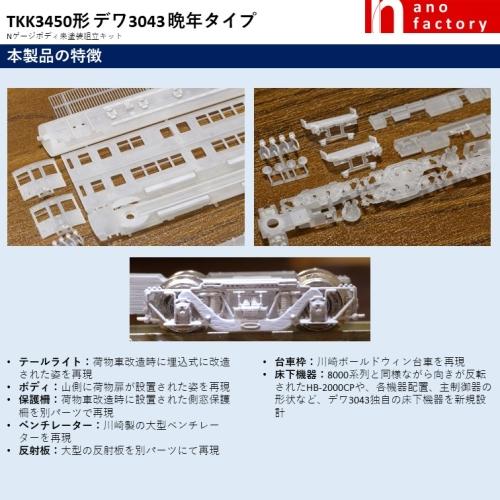 TKK3450形 デワ3043 晩年タイプ Nゲージボディ未塗装組立キット