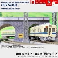 OER 5200形 5~8次車 更新タイプ Nゲージボディ4両未塗装SFキット基本セット
