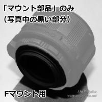 Primo-Miauor-Q 85mm 1:3.2 (Fマウント) [MROL-DG-01MF]