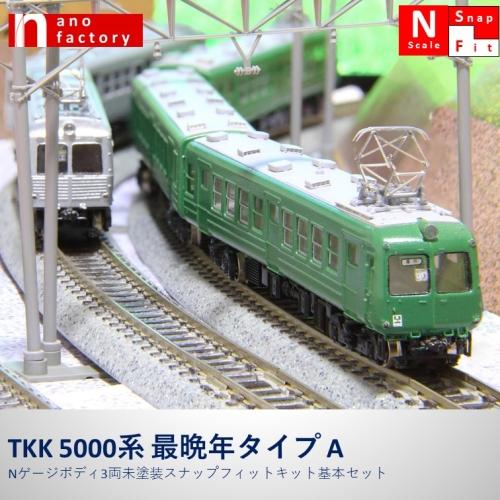 TKK5000系 最晩年タイプ A Nゲージボディ3両未塗装SFキット基本セット