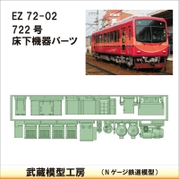 EZ72-02:722床下機器【武蔵模型工房 Nゲージ 鉄道模型】