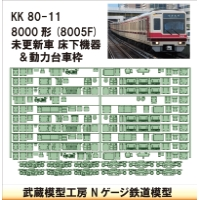 KK80-11:8000形未更新車床下機器+台車枠【武蔵模型工房 Nゲージ 鉄道模型】
