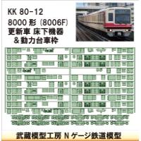 KK80-12:8000形更新車床下機器+台車枠【武蔵模型工房 Nゲージ 鉄道模型】