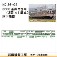 ND36-02:3600系床下機器 非冷房仕様【武蔵模型工房 Nゲージ 鉄道模型】