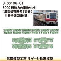 D-SS106-01:8000形台車枠【武蔵模型工房 Nゲージ 鉄道模型】