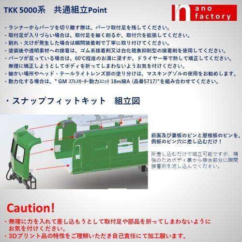 TKK5000系 最晩年タイプA Nゲージボディ3両未塗装SFキット増結セット