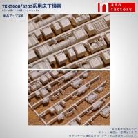 TKK5000/5200系用床下機器 Nゲージ用パーツ6両トータルセット A