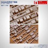 TKK5000系用床下機器 Nゲージ用パーツ3両増結セット A