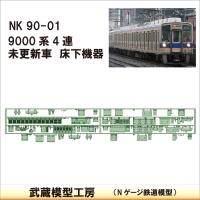 NK90-01:9000系未更新車(4連)床下機器【武蔵模型工房 Nゲージ 鉄道模型】