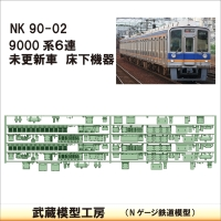 NK90-02:9000系未更新車(6連)床下機器【武蔵模型工房 Nゲージ 鉄道模型】