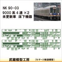 NK90-03:9000系未更新車(4連×2)床下機器【武蔵模型工房 Nゲージ 鉄道模型】