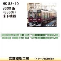 HK83-10:8330F床下機器【武蔵模型工房 Nゲージ 鉄道模型】
