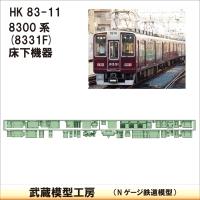 HK83-11:8331F床下機器【武蔵模型工房 Nゲージ 鉄道模型】