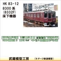 HK83-12:8332F床下機器【武蔵模型工房 Nゲージ 鉄道模型】