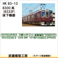HK83-13:8333F床下機器【武蔵模型工房 Nゲージ 鉄道模型】