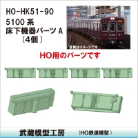 HO-HK51-90:5100系用床下機器パーツA【武蔵模型工房 HO 鉄道模型】