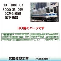 HO-TB80-01:8000系2連DCMG編成床下機器【武蔵模型工房 HO鉄道模型】