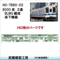 HO-TB80-02:8000系2連BLMG編成床下機器【武蔵模型工房 HO鉄道模型】