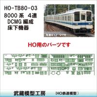 HO-TB80-03:8000系4連DCMG編成床下機器【武蔵模型工房 HO鉄道模型】