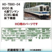 HO-TB80-04 8000系4連DCMGワンマン編成床下機器【武蔵模型工房 HO鉄道模型】