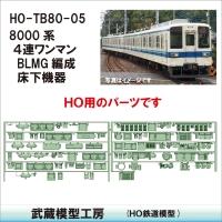 HO-TB80-05:8000系4連BLMGワンマン編成床下機器【武蔵模型工房 HO鉄道模型】