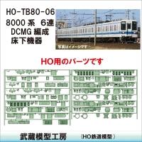 HO-TB80-06 8000系6連DCMG編成床下機器【武蔵模型工房 HO鉄道模型】