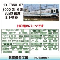 HO-TB80-07:8000系6連BLMG編成床下機器【武蔵模型工房 HO鉄道模型】