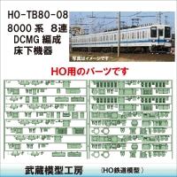 HO-TB80-08:8000系8連DCMG編成床下機器【武蔵模型工房 HO鉄道模型】