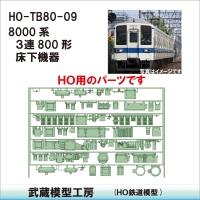 HO-TB80-09 :8000系800形床下機器【武蔵模型工房 HO鉄道模型】