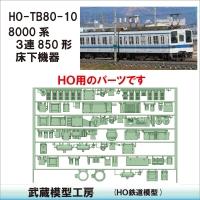 HO-TB80-10:8000系850形床下機器【武蔵模型工房 HO鉄道模型】
