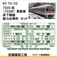 KO70-02:7000系7026F床下機器+台車枠【武蔵模型工房 Nゲージ 鉄道模型】