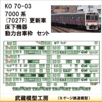 KO70-03:7000系7027F床下機器+台車枠【武蔵模型工房 Nゲージ 鉄道模型】