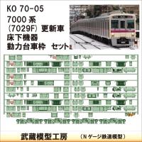 KO70-05:7000系7029F床下機器+台車枠【武蔵模型工房 Nゲージ 鉄道模型】
