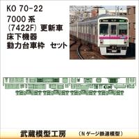 KO70-22:7000系7422F床下機器+台車枠【武蔵模型工房 Nゲージ 鉄道模型】