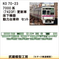 KO70-23:7000系7423F床下機器+台車枠【武蔵模型工房 Nゲージ 鉄道模型】