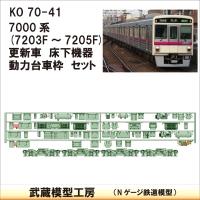 KO70-41:7203F-7205F床下機器+台車枠【武蔵模型工房 Nゲージ 鉄道模型】