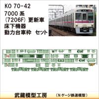 KO70-42:7000系7206F床下機器+台車枠【武蔵模型工房 Nゲージ 鉄道模型】