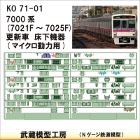 KO71-01:7021F-7025F床下マイクロ用【武蔵模型工房 Nゲージ 鉄道模型】