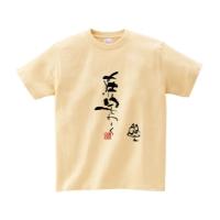 在宅わーく Tシャツ M ナチュラル