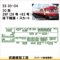 ES30-04:30系28F(28+82)床下機器【武蔵模型工房 Nゲージ 鉄道模型】
