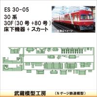ES30-05:30系30F(30+80)床下機器【武蔵模型工房 Nゲージ 鉄道模型】