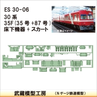 ES30-06:30系35F(35+87)床下機器【武蔵模型工房 Nゲージ 鉄道模型】