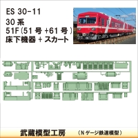 ES30-11:30系51F(51+61)床下機器【武蔵模型工房 Nゲージ 鉄道模型】